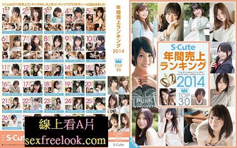 S-Cute 銷售最好的女優 2014 TOP30