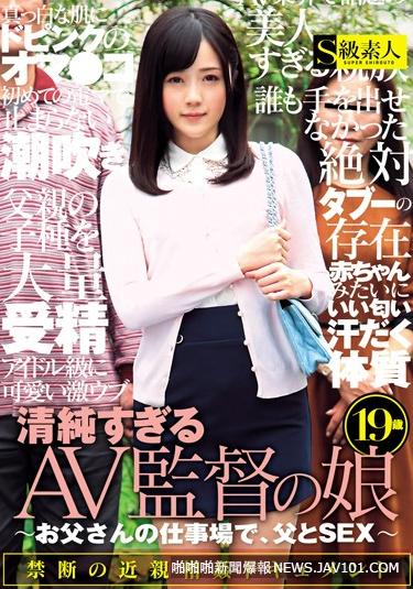 清純女「鈴原エミリ」疑似是某AV製作公司導演女兒,被要求片場與父做愛!